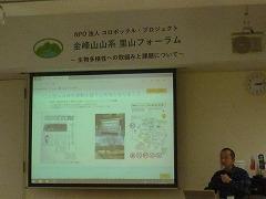 p1110800立田山自然探検隊 益田事務局長.jpg